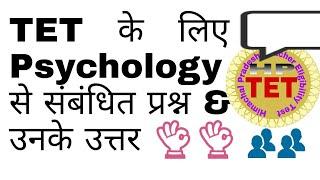 HP TET के लिए psychology से संबंधित प्रश्न उत्तर