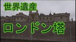監獄、処刑場のイメージが強いロンドン塔ですが、かつての王宮です。見...