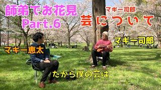 75歳になったマギー司郎と社会保険労務士(社労士)のマギー恵太がお花見を楽しんでいる様子です。 マギー司郎が自分の芸について語っています。 お花見シリーズは他に ...