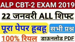 ALP CBT 2 Exam 22 January All Shift | ALP 2nd Stage CBT 22 January 1st 2nd 3rd Shift Questions pdf