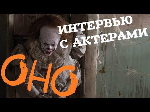 ОНО (2017) – Интервью с Актерами и Режиссером фильма (На Русском Языке)