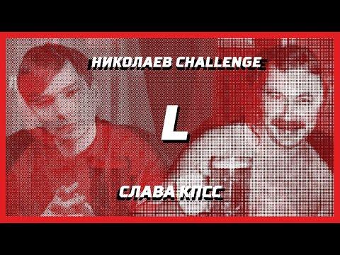 Смотреть клип Слава Кпсс - Nikolaev Challenge
