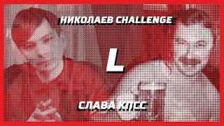 СЛАВА КПСС - NIKOLAEV CHALLENGE