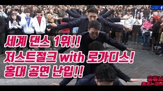춤추는곰돌【세계댄스대회 1위!!! 저스트절크 with 로가디스! 홍대 공연 난입!!!!】