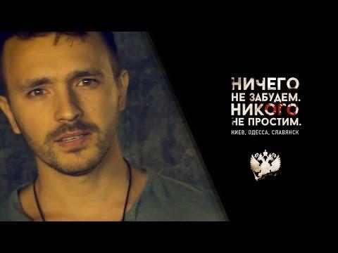 Майдан (Песня непобеждённых)