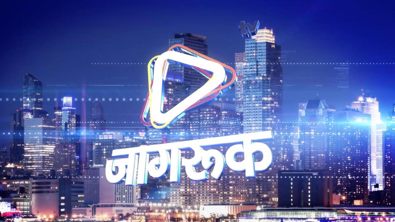 मुंबई : खबरों का पिटारा