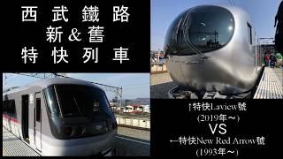 【西武鐵路】 特快New Red Arrow號 VS 特快Laview號 【Japan Travel Guide】