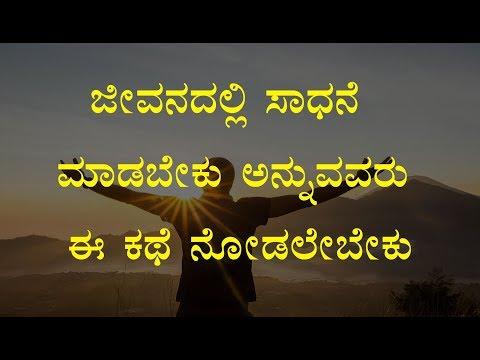 Motivational story in kannada // INSPIRATIONAL VIDEO