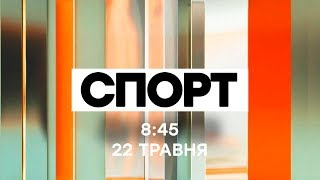 Факты ICTV. Спорт 8:45 (22.05.2020)
