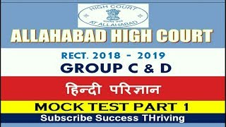 ALLAHABAD HIGH COURT 2018-19 GROUP C & D HINDI PRACTICE TEST PART 1