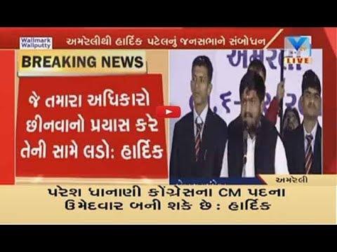 Hardik Patel : Amreli MLA Paresh Dhanani can be the CM candidate of Gujarat Congress | Vtv News