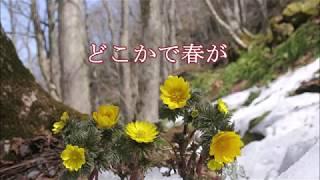 どこかで春が(童謡)