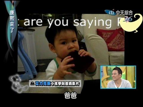 2014.09.23康熙來了完整版 康熙Home Video!可愛寶貝全紀錄