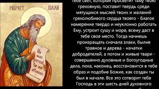 Евангелие дня 3 Марта 2020г БИБЛЕЙСКИЕ ЧТЕНИЯ ВЕЛИКОГО ПОСТА
