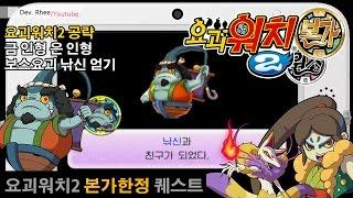 [3DS/요괴워치2]-본가한정- 금인형 은인형,보스요괴 낚신 얻기