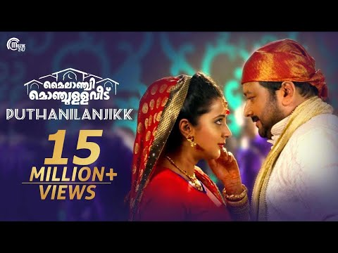 Mylanchi Monchulla Veedu | Puthanilanjikk Song Video | Jayaram | Asif Ali | Afzal Yusuff |HD