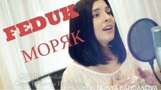 ТОП 5 КАВЕРОВ ПЕСНИ Feduk - Моряк
