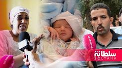 تفاصيل ارجاع الرضيع المختطف لوالديه بمراكش وفرحة الأم والعائلة