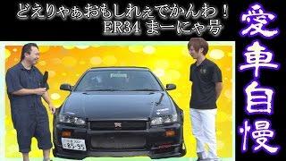 ER34スカイライン どえりゃぁおもしれぇでかんわ! 取材シリーズ!Vol.150