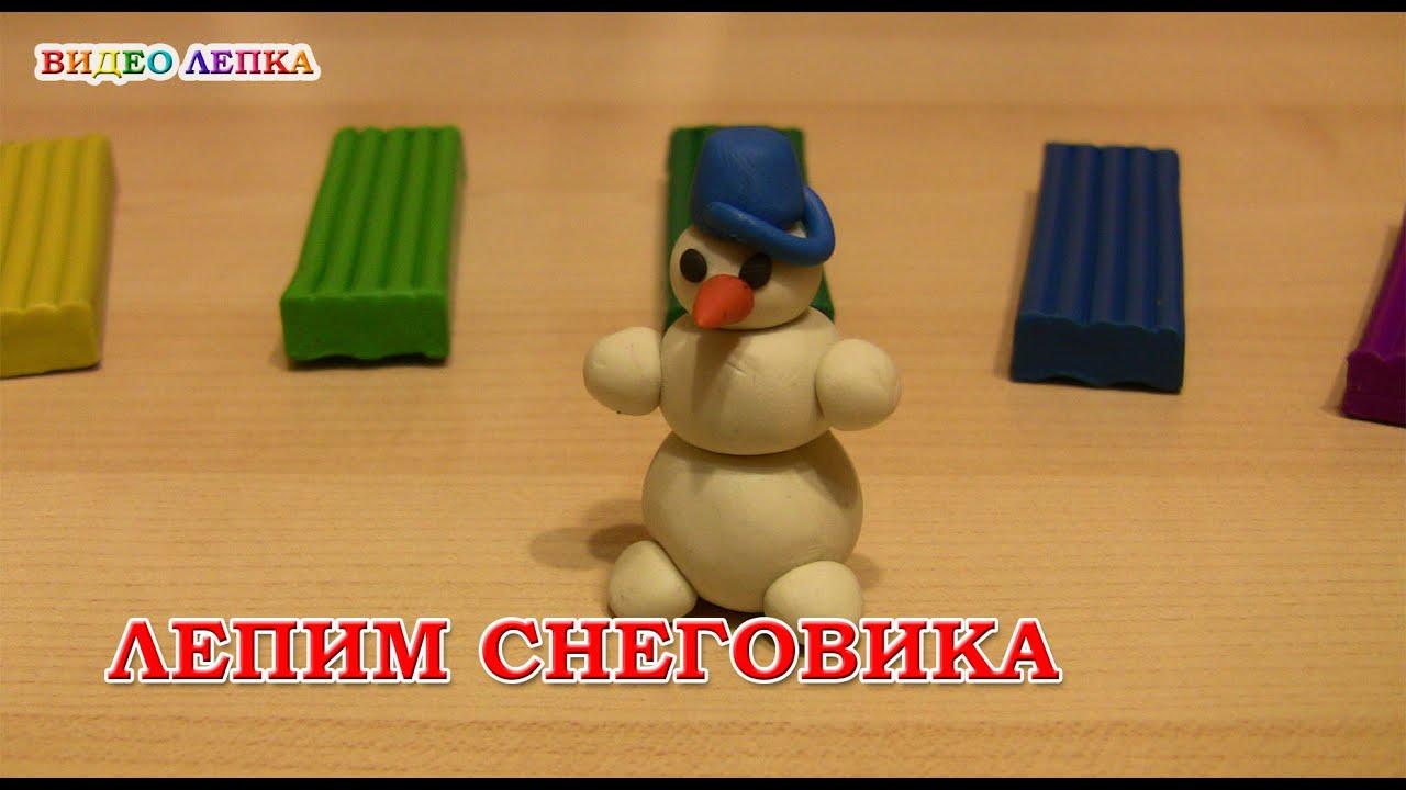 Лепим Снеговика из пластилина | Видео Лепка
