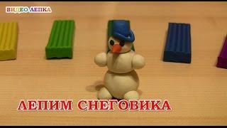 видео Лепим снеговика