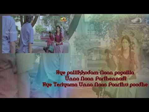Yeamaandhu Pone// songs whatsapp status lyrics