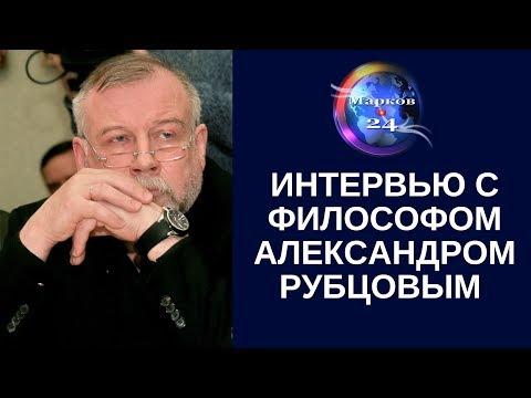 Интервью с философом Александром Рубцовым