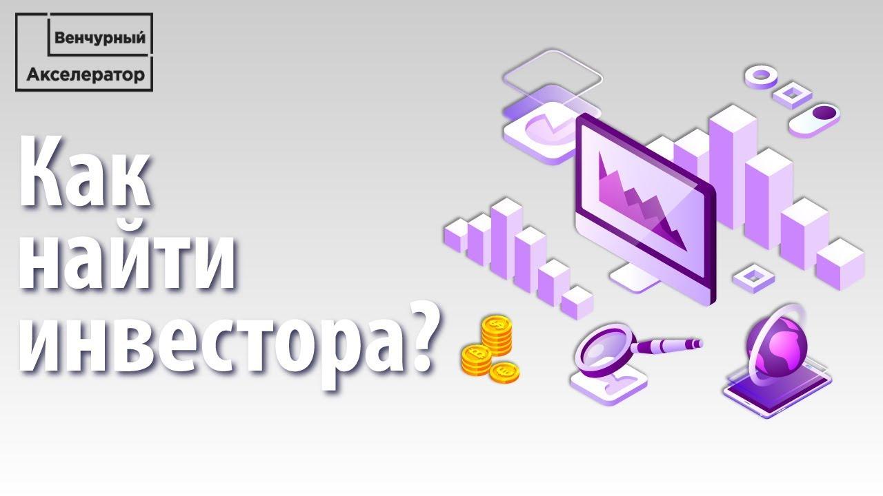 Инвестирую в стартап москва уралтрансбанк онлайн заявка на кредит