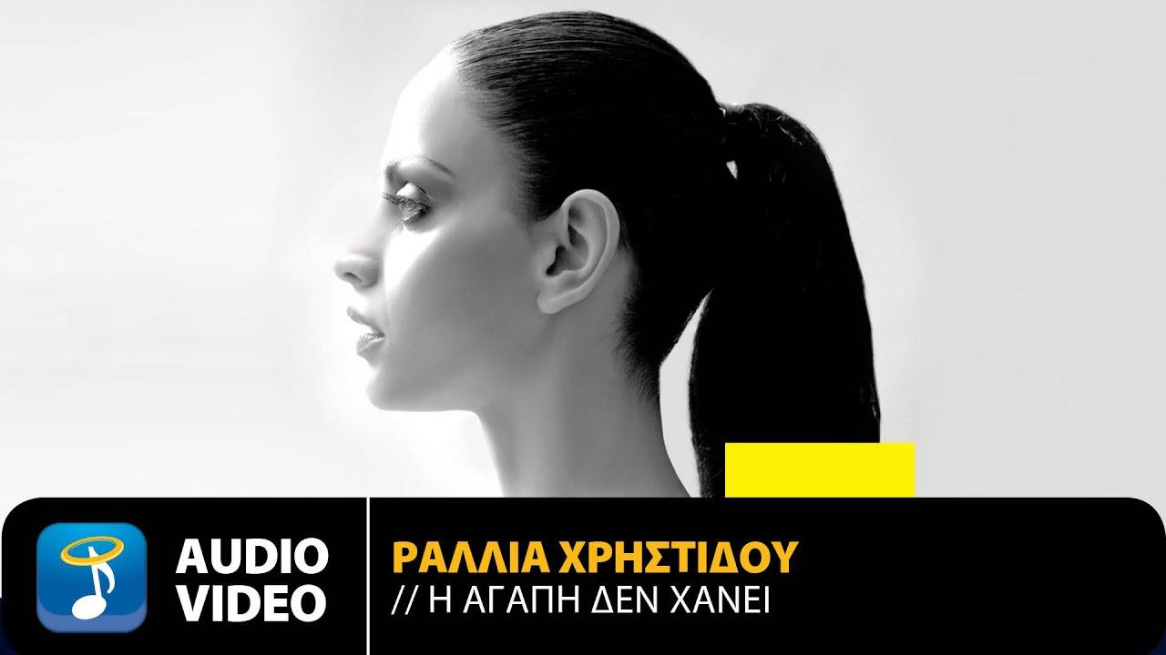 Ραλλία Χρηστίδου - Η Αγάπη Δεν Χάνει   Official Audio Video (HQ)