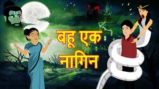 बहू एक नागिन   Hindi Cartoon   Cartoon for Kids   Horror Story   Maha Cartoon Tv XD