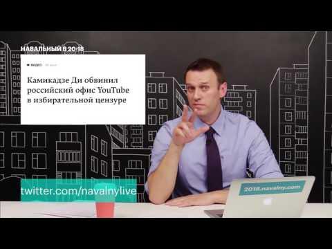 Навальный - обращение