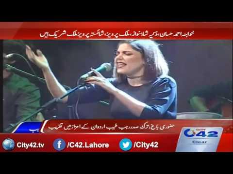 Turkish President welcomed celebration in Hazori Bagh (Hadiqa Kiani (Pakistani Singer)
