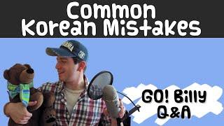 Common Mistakes Korean Learners Make | 한국어를 배우는 외국인들이 자주 하는 실수