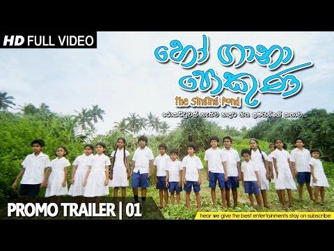 Ho Gana Pokuna | Official Trailer #1 (2015) - Sinhalese Movie HD