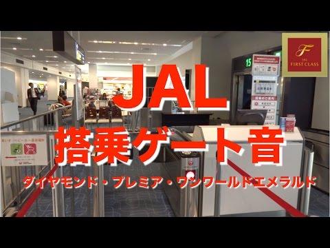 JAL ゲート通過音(JMBダイヤモンド・JGCプレミア)