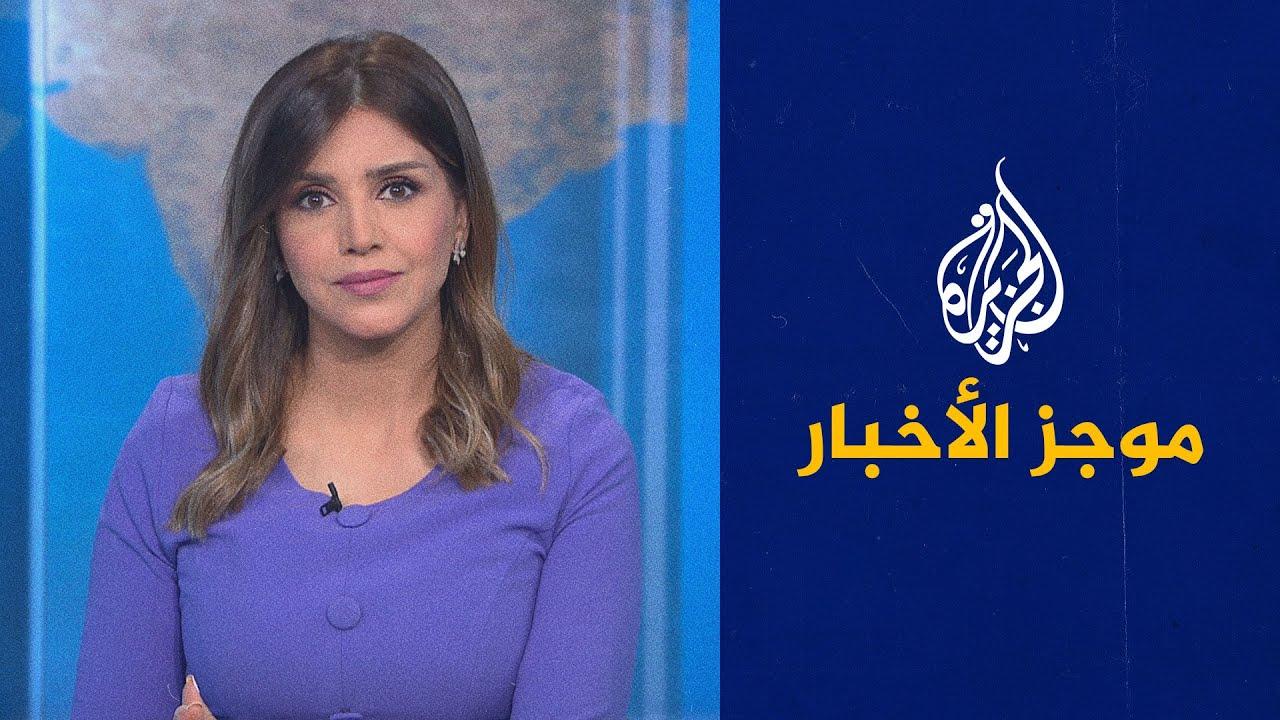 موجز الأخبار - العاشرة مساء 22/09/2021  - نشر قبل 7 ساعة