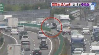車が横転した瞬間をとらえた‥渋滞の岐阜県の名神高速 3人がけが