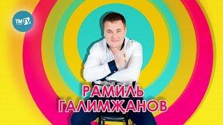 Шоубез 12.05.2019 Рамил Галимжанов