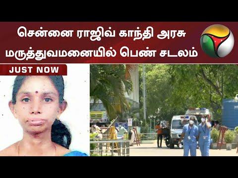 சென்னை ராஜிவ் காந்தி அரசு மருத்துவமனையில் பெண் சடலம் | Chennai | Rajiv Gandhi Hospital
