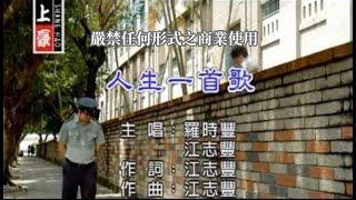 羅時豐VS江志豐-人生一首歌(官方KTV版)