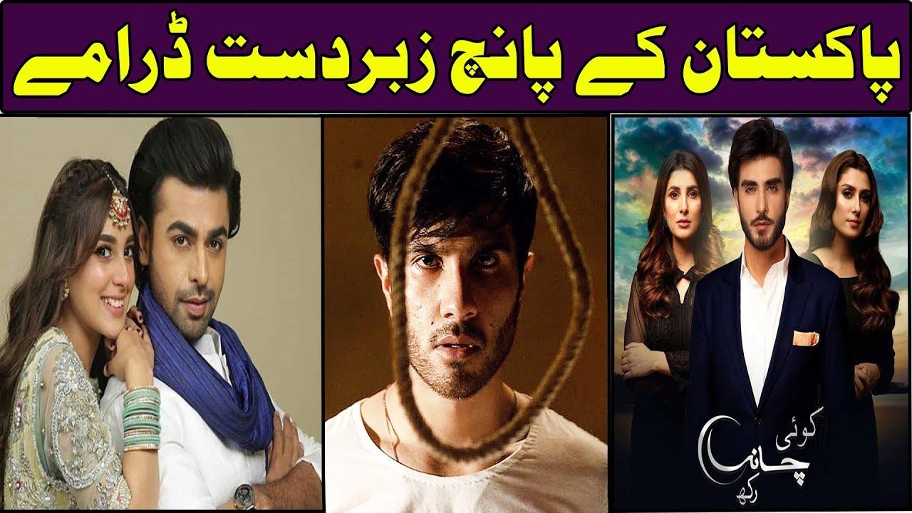 Pakistani Drama 2019