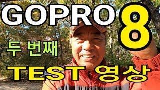 고프로8 두 번째 Test 영상 Gopro 8 seco…