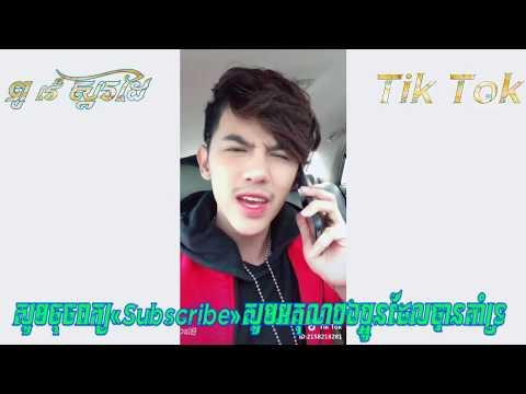 Best Videos Tik Tok Khmer (Ep3)