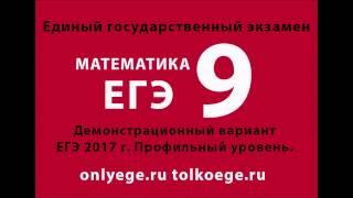 Демо ЕГЭ 2017 по МАТЕМАТИКЕ – задание №9