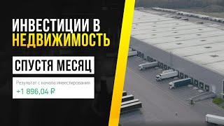 Инвестировал 55 000 рублей и получил первую прибыль! / Инвестиции в недвижимость