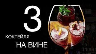 3 коктейля на вине -  [Как бармен]
