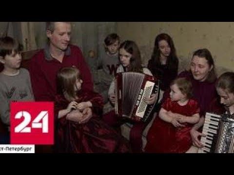 В Москве назвали пять лучших семей года - Россия 24