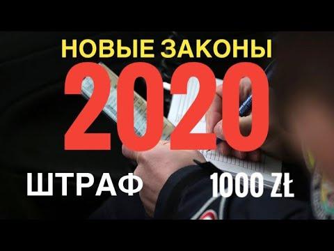 НОВЫЕ ЗАКОНЫ В ПОЛЬШЕ В 2020 ГОДУ! ШТРАФ 1000 ZL ЗА НЕЗАРЕГИСТРИРОВАННЫЙ АВТОМОБИЛЬ!