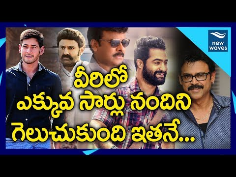 Who has the most Nandi Awards in Telugu? | Tollywood Heros | New Waves