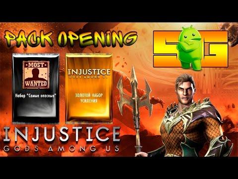 Injustice (Android) || Открытие паков по 100к и 600к монет